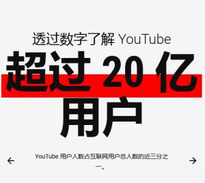 做Youtube营销,一定要看的统计数据,透过Youtube数据看油管趋势
