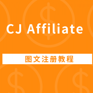 CJ Affiliate(Commission Junction)图文注册教程