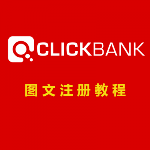 CB Affiliate – Clickbank 图文注册教程